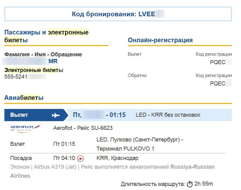Купить билет на самолет самара санкт петербург дешево